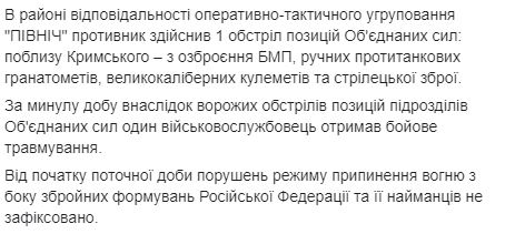 Сутки на Донбассе: украинские защитники оказались под огнем гранатометов, есть раненый