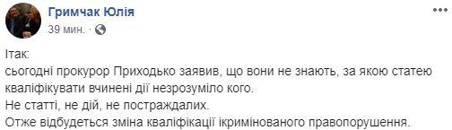 Оставили под стражей: суд решил судьбу задержанного министра Грымчака