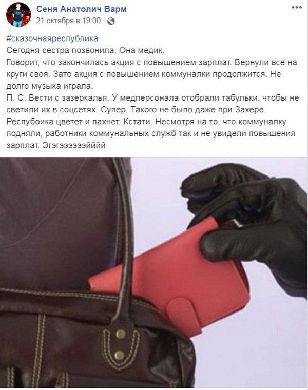 «Акция закончилась»: боевики «ДНР» уменьшили зарплаты и задерживают пенсии