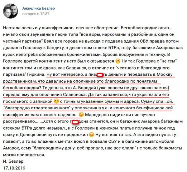 Вор и наркоман: экс-главарь «ДНР» Гиркин раскрыл всю правду о власти боевиков