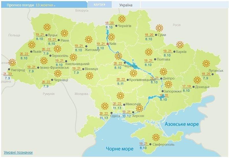 Лето вернулось: синоптики уточнили прогноз погоды на 13 октября