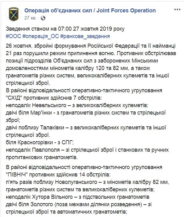 Сутки на фронте: боевики били по позициям ООС в районе разведения сил
