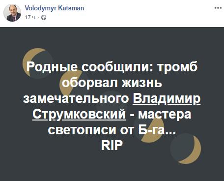 В Украине внезапно умер известный фотограф