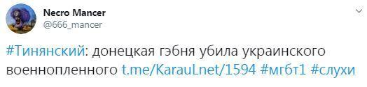 """В """"ДНР"""" покончил с собой пленный солдат ВСУ"""
