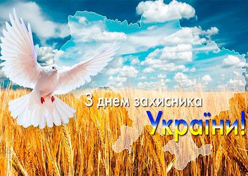 День защитников и защитниц Украины: красивые поздравления и открытки