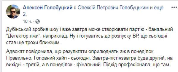 Полиграф для «Слуг народа»: в сети ярко высмеяли первую проверку депутатов