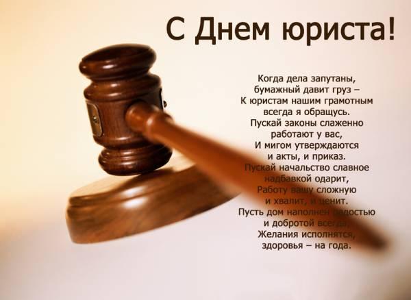 День юриста в Україні: історія свята та красиві привітання