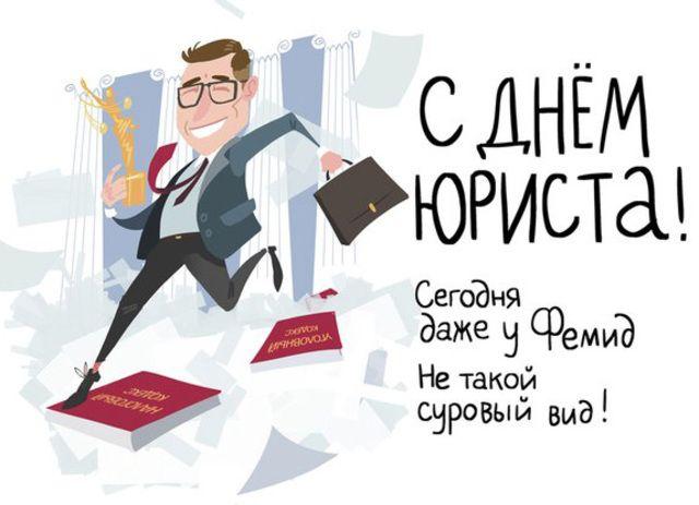 Выпускной, открытки коллегам юристам