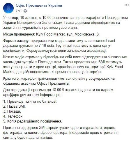 Зеленский анонсировал пресс-конференцию с журналистами на фудкорте
