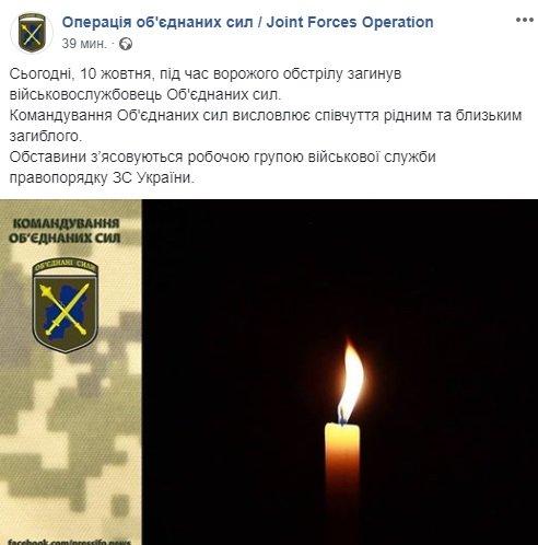 Розведення сил на Донбасі: бойовики вбили бійця ЗСУ