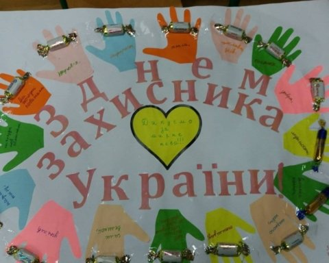 День захисника України: привітання та красиві листівки
