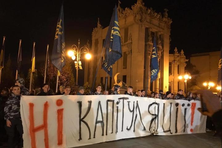 Активисты собрались под Офисом президента с требованием прекратить капитуляцию