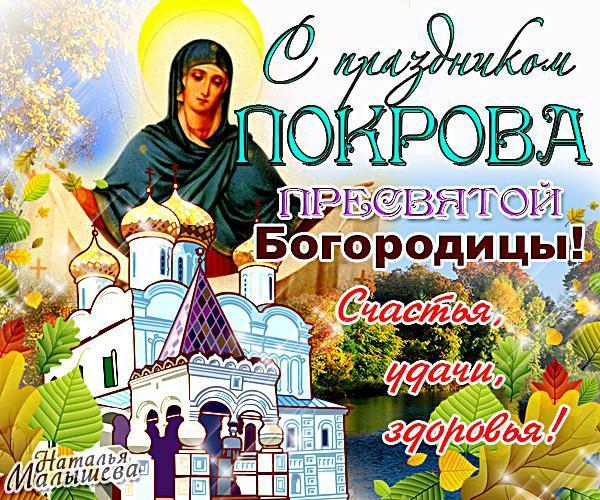 Покрова Пресвятої Богородиці-2021: короткі привітання зі святом