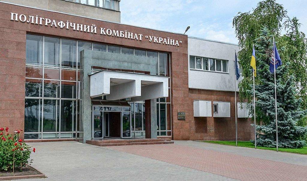 Эксперт: экс-руководители полиграфкомбината «Украина» «зачищают» в медиа информацию про свои офшоры