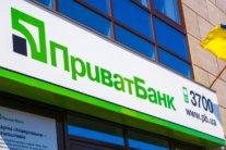 ПриватБанк продовжив кредитні канікули  до кінця липня