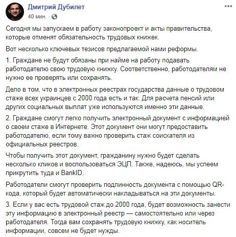 В Україні скасують трудові книжки: коли це станеться