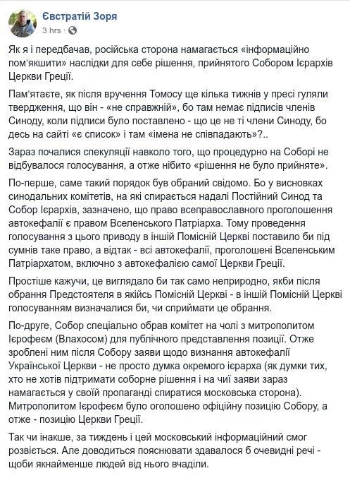 ПЦУ мощно поставила на место московский патриархат