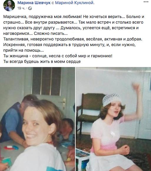У Києві ховають Марину Кукліну: опубліковано її останні фото