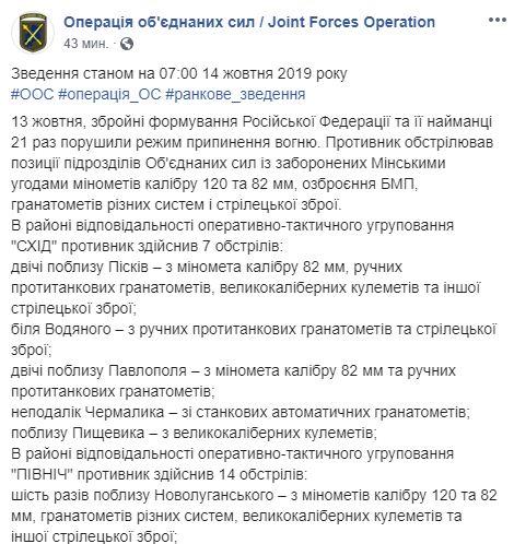 Война на Донбассе: боевики накрыли гранатометным огнем позиции ООС