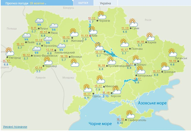Холод и дожди: синоптики дали прогноз погоды на 28 октября в Украине