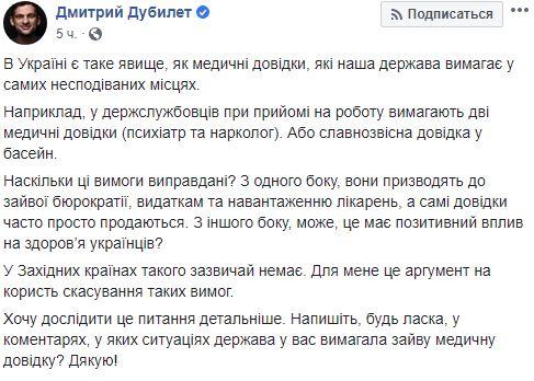 В Украине могут отменить медицинские справки: что об этом известно