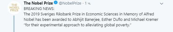 Нобелевская премия по экономике вручена борцам с бедностью