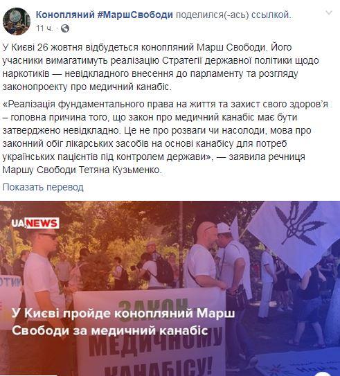 В Киеве пройдет марш за легализацию медицинского каннабиса: все подробности