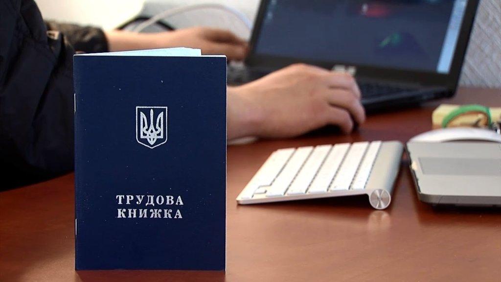 В Україні скасували трудові книжки: як тепер оформити пенсію