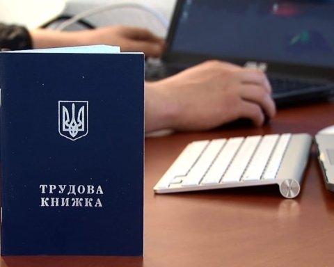 Электронные трудовые книжки в Украине появятся в июне
