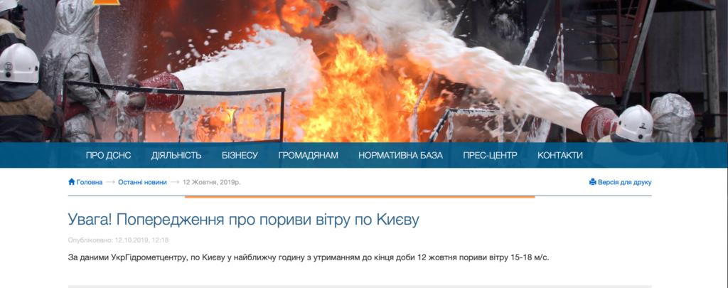 Страшная непогода: в Киеве объявлено штормовое предупреждение