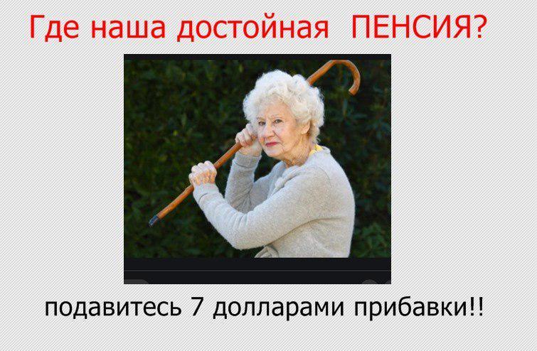 """""""Підвищення"""" пенсій в Україні висміяли дотепною карикатурою"""
