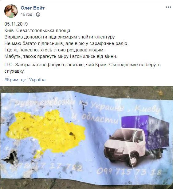 В Украине разгорелся скандал из-за перевозчика, который «отдал» Крым России