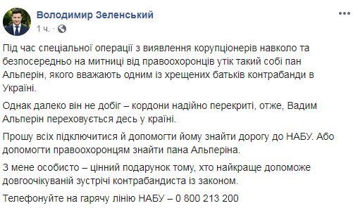 Из Украины сбежал «крестный отец» контрабанды — к поиску преступника подключился Зеленский