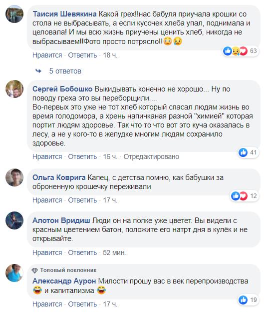 Под Киевом выбросили на свалку тонну хлеба: фотофакт