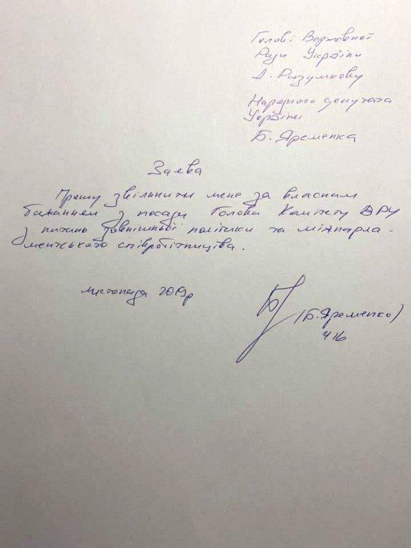 Скандал с интимной перепиской в Раде: Яременко придумал новую хитрость