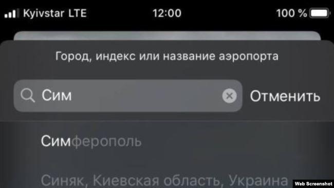 Apple «признал» Крым российским, но есть нюанс