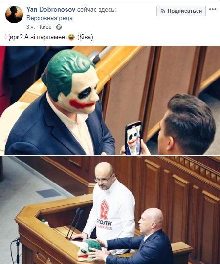 Илья Кива пришел в Раду в маске Джокера: яркие фото