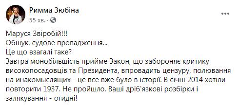 Обыски у Маруси Зверобой: как отреагировали простые украинцы