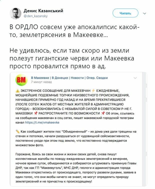«Провалимося в пекло»: в Україні стався сильний землетрус