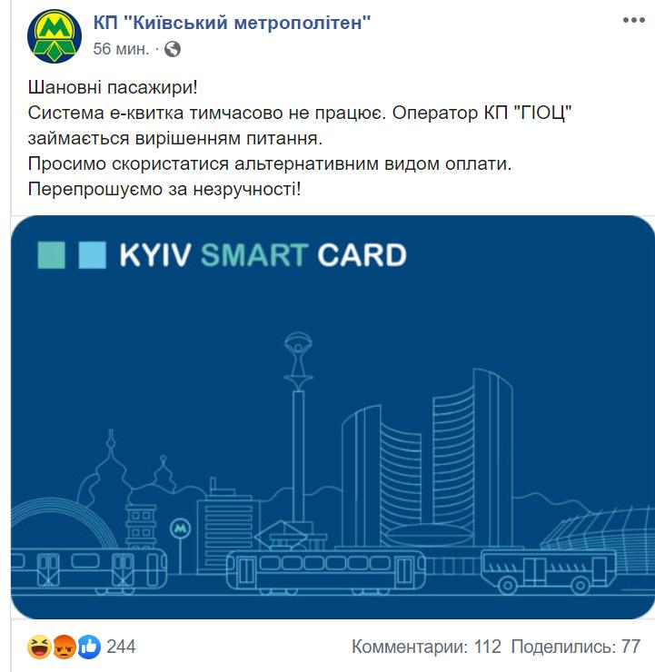 В Киеве сломалась система е-билета, город парализован: скандальные подробности