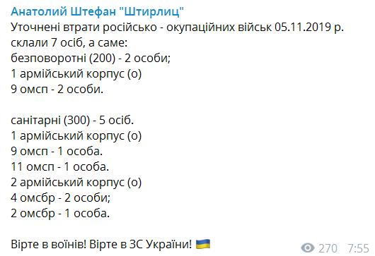 У боевиков большие потери на Донбассе: подробности