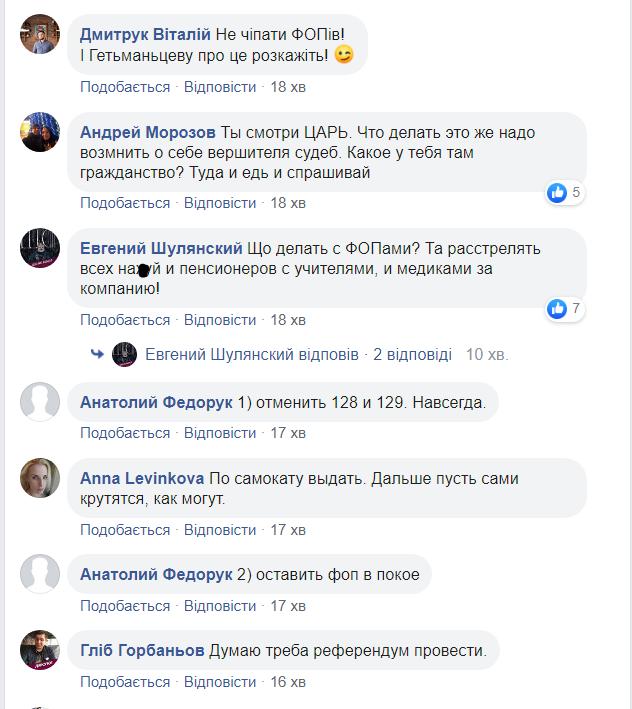 Что делать с ФОПами: заявление министра Милованова взбудоражило украинцев