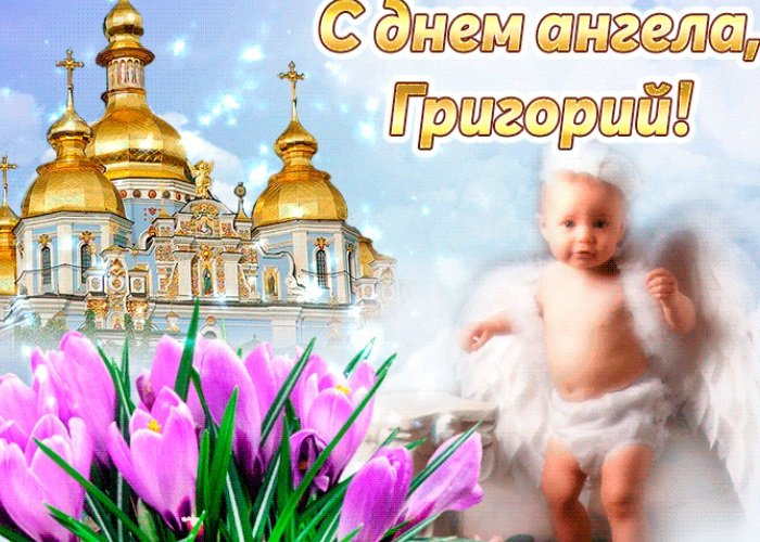 День Ангела Григорий