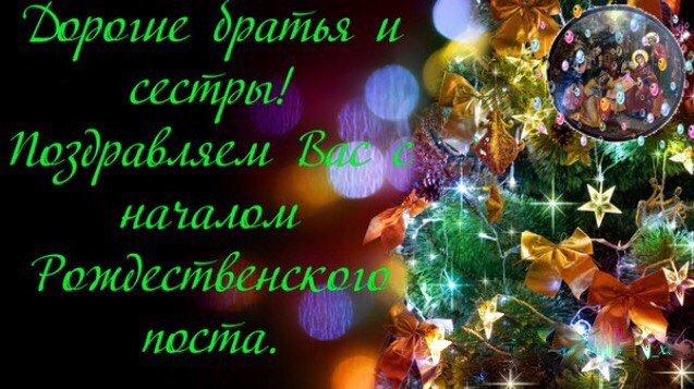 Різдвяний піст-2020: красиві привітання та листівки