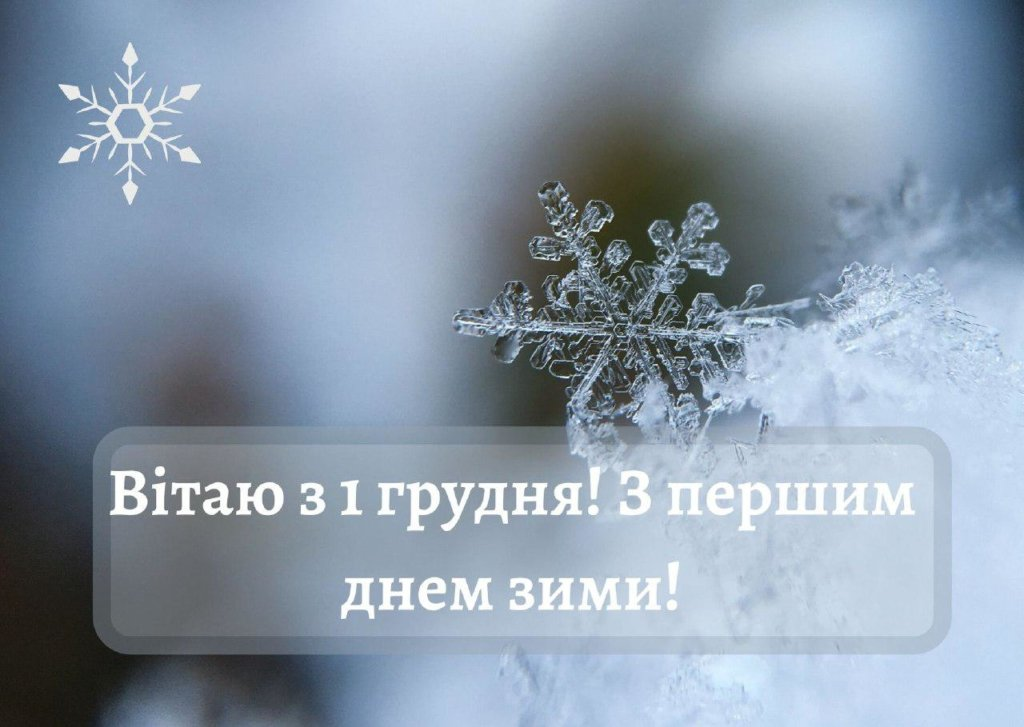 С первым днем зимы: поздравления и красивые открытки