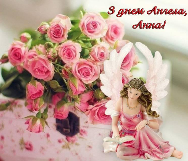 вопросом поиска день ангела фото открытка стал