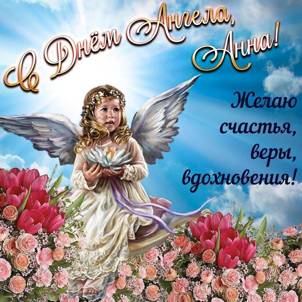 поздравления к дню ангела елены моя любовь