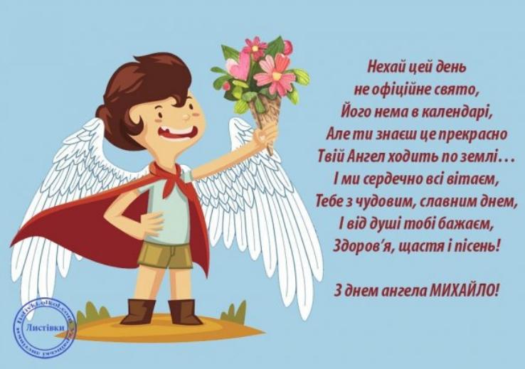 День Ангела Михаила: красивые поздравления и открытки