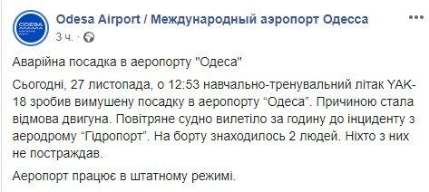 В аэропорту Одессы произошло новое ЧП с самолетом: подробности