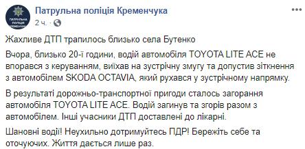 Водій згорів заживо: біля Кременчука сталася моторошна ДТП